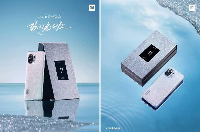 Xiaomi представила версию флагмана Mi 11, усыпанную бриллиантами (6fbcff76 e6c2 4de0 b3ec e8751897e35a large)