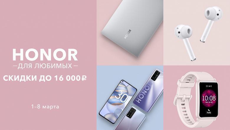 В магазине Honor началась акция, посвящённая 8 марта (79453588541618535497 large)