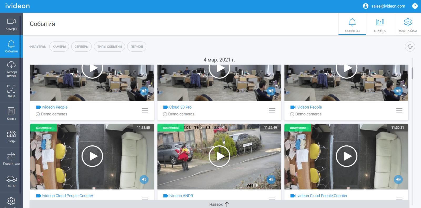 Ivideon запустил сервис видеоаналитики для бизнеса (a32fb50d 7284 460e ae2a e00aa112d194 1)