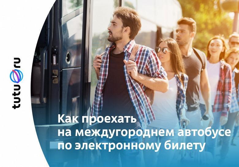 Туту.ру начал продавать электронные билеты на автобусы (an p pftike large)