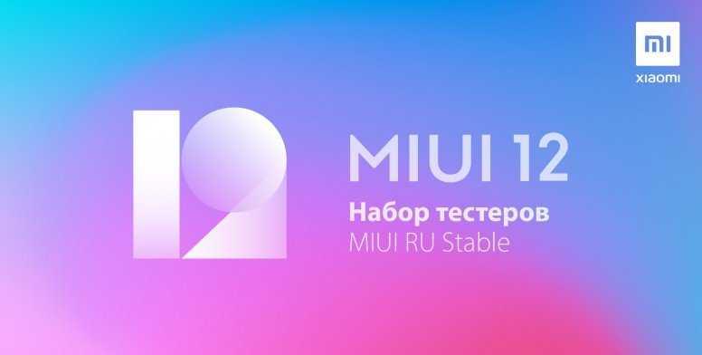 В России запустили программу тестирования MIUI 12 на смартфонах Xiaomi, Redmi и Poco (c7851c28fd)