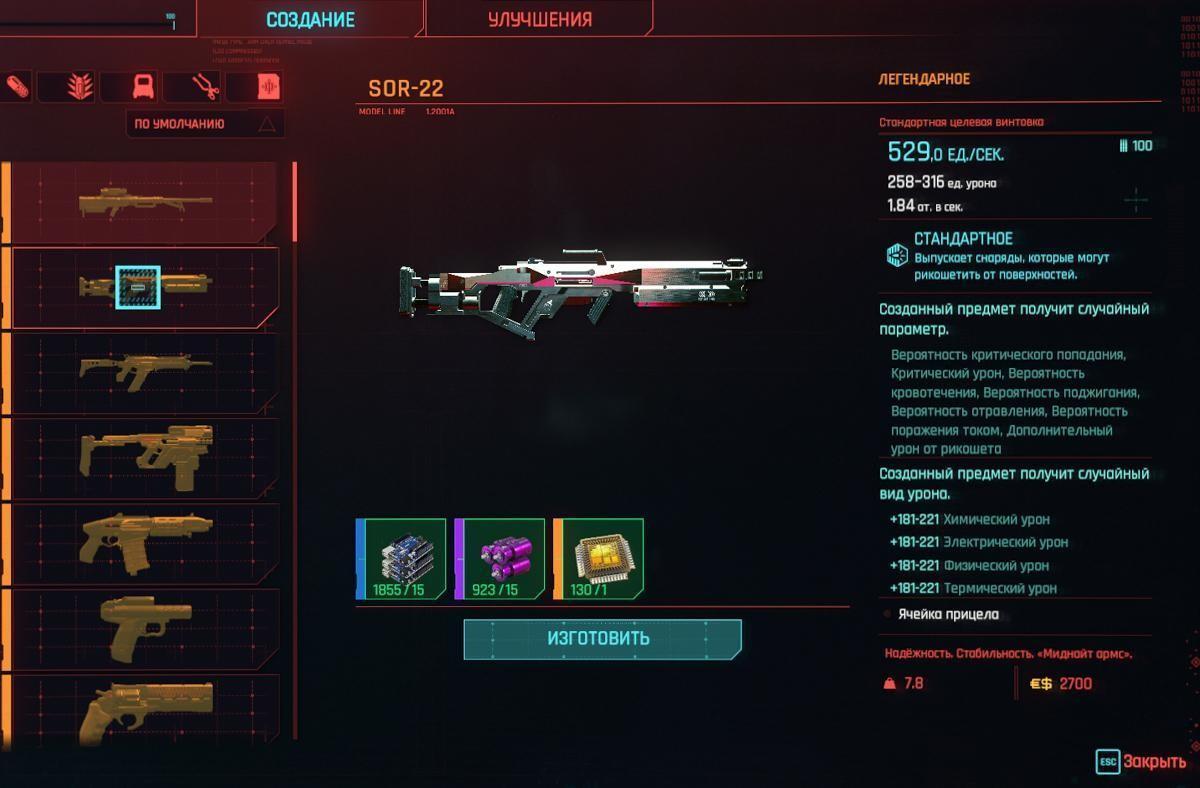 Гайд по Cyberpunk 2077. Крафт, прокачка, импланты и винтовка с глушителем (чуть-чуть) (cyberpunk 2077 1)