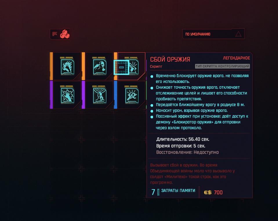 Гайд по Cyberpunk 2077. Крафт, прокачка, импланты и винтовка с глушителем (чуть-чуть) (cyberpunk 2077 10)