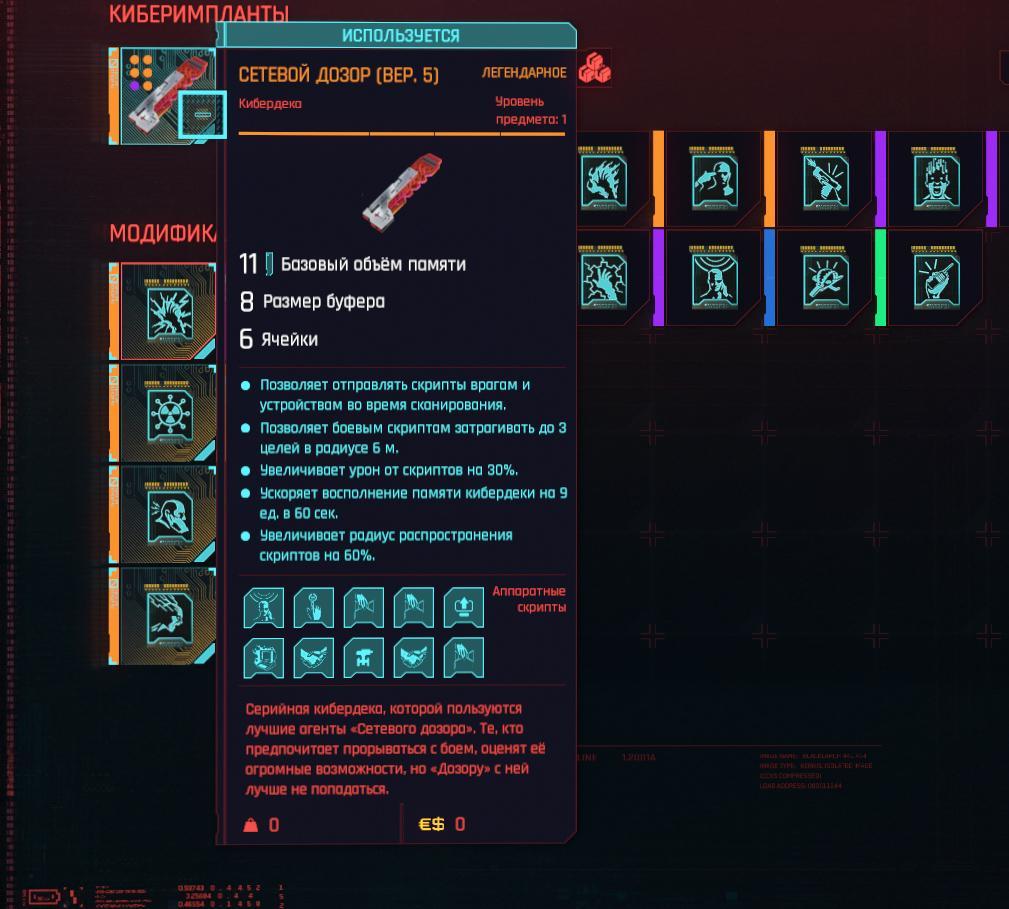 Гайд по Cyberpunk 2077. Крафт, прокачка, импланты и винтовка с глушителем (чуть-чуть) (cyberpunk 2077 11)