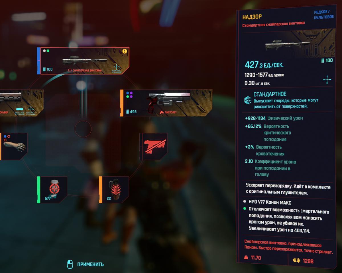 Гайд по Cyberpunk 2077. Крафт, прокачка, импланты и винтовка с глушителем (чуть-чуть) (cyberpunk 2077 13)
