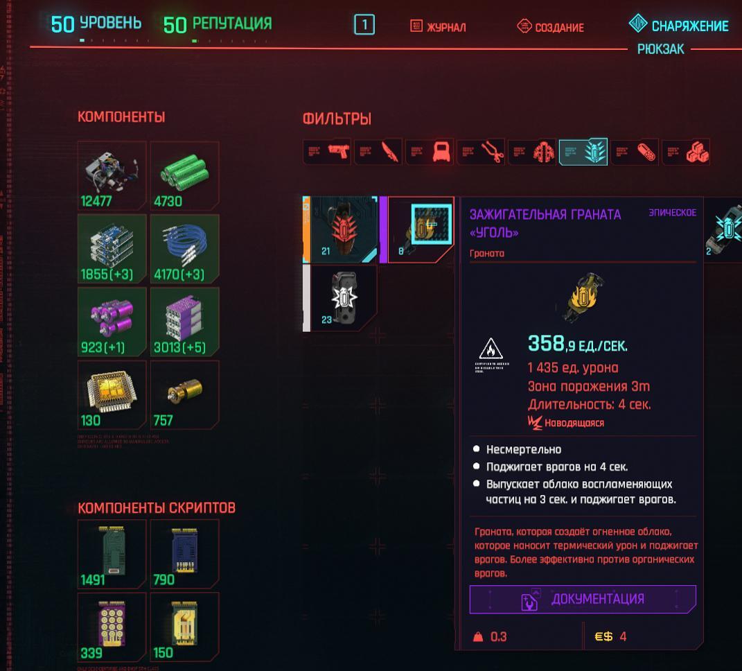 Гайд по Cyberpunk 2077. Крафт, прокачка, импланты и винтовка с глушителем (чуть-чуть) (cyberpunk 2077 19)