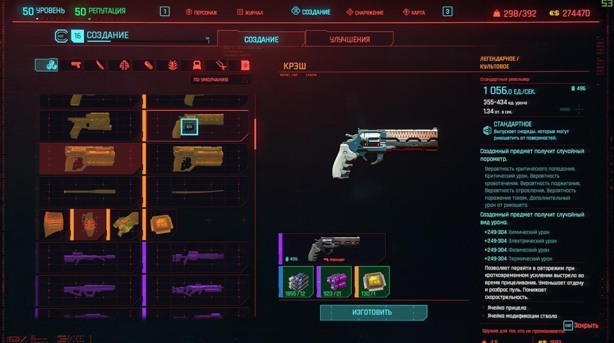 Гайд по Cyberpunk 2077. Крафт, прокачка, импланты и винтовка с глушителем (чуть-чуть) (cyberpunk 2077 2)