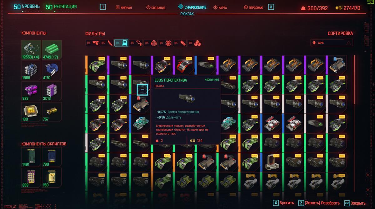 Гайд по Cyberpunk 2077. Крафт, прокачка, импланты и винтовка с глушителем (чуть-чуть) (cyberpunk 2077 3)