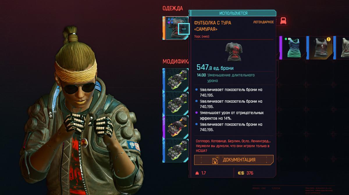 Гайд по Cyberpunk 2077. Крафт, прокачка, импланты и винтовка с глушителем (чуть-чуть) (cyberpunk 2077 7 1)