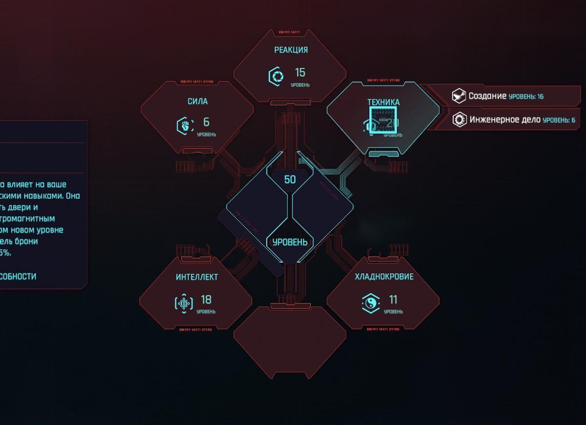 Гайд по Cyberpunk 2077. Крафт, прокачка, импланты и винтовка с глушителем (чуть-чуть) (cyberpunk 2077 9)