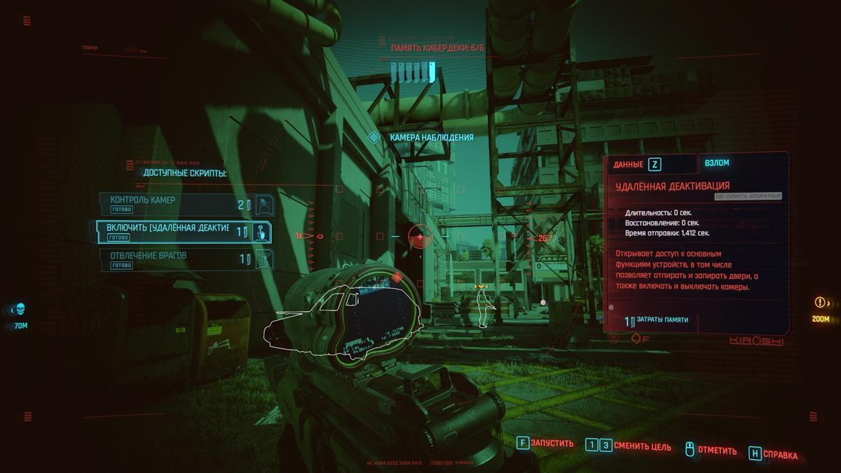Гайд по Cyberpunk 2077. Крафт, прокачка, импланты и винтовка с глушителем (чуть-чуть) (cyberpunk 2077 249)
