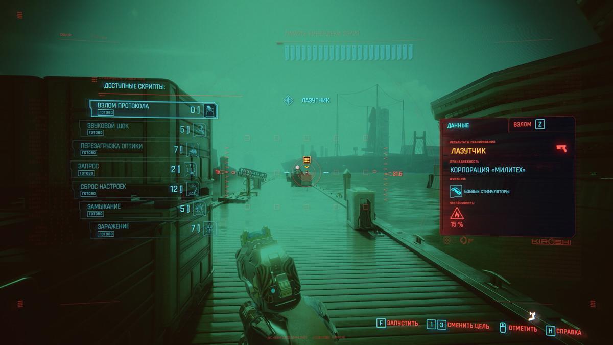 Гайд по Cyberpunk 2077. Крафт, прокачка, импланты и винтовка с глушителем (чуть-чуть) (cyberpunk 2077 263)