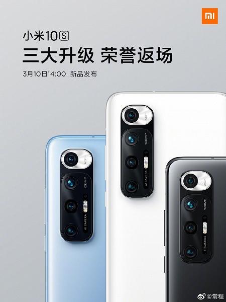 Xiaomi представила флагман Mi 10S (def9672e628446dfaa4d8375c86fadb3 large)