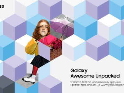 Прямая трансляция презентации Galaxy Awesome Unpacked (galaxy awesome unpacked)