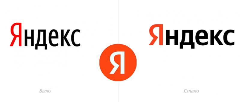 Яндекс поменял логотип