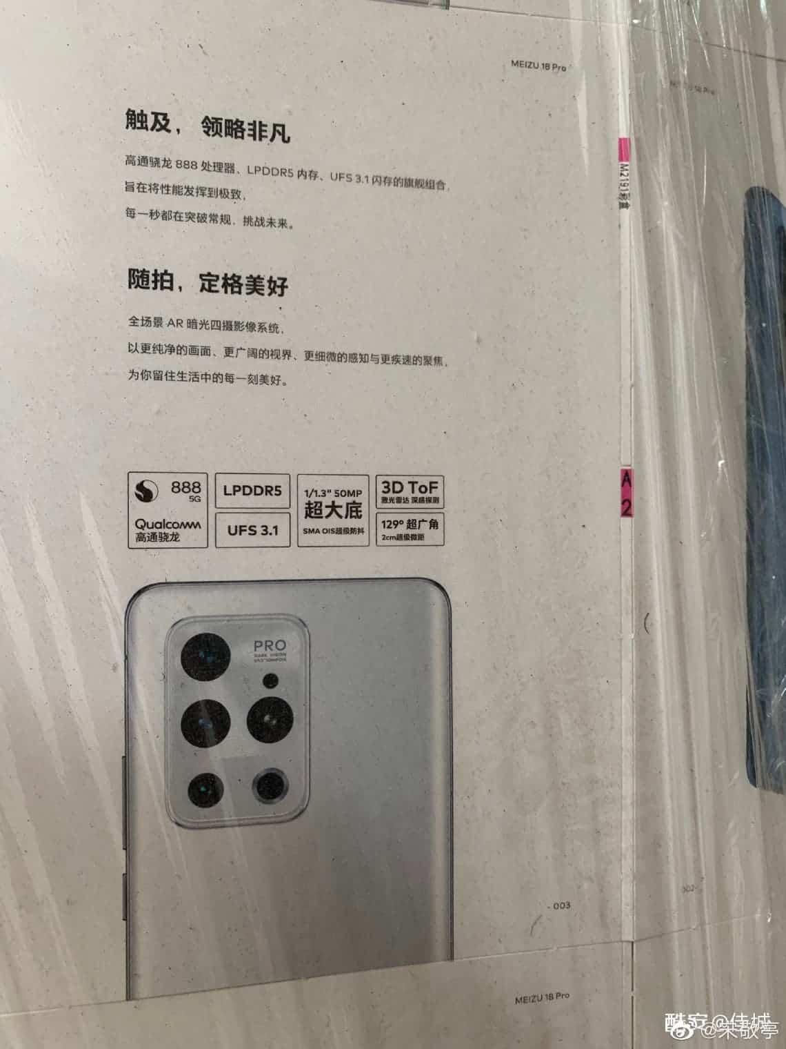 Meizu 18 Pro прибудет с очень продвинутой камерой (meizu 18 pro 1)
