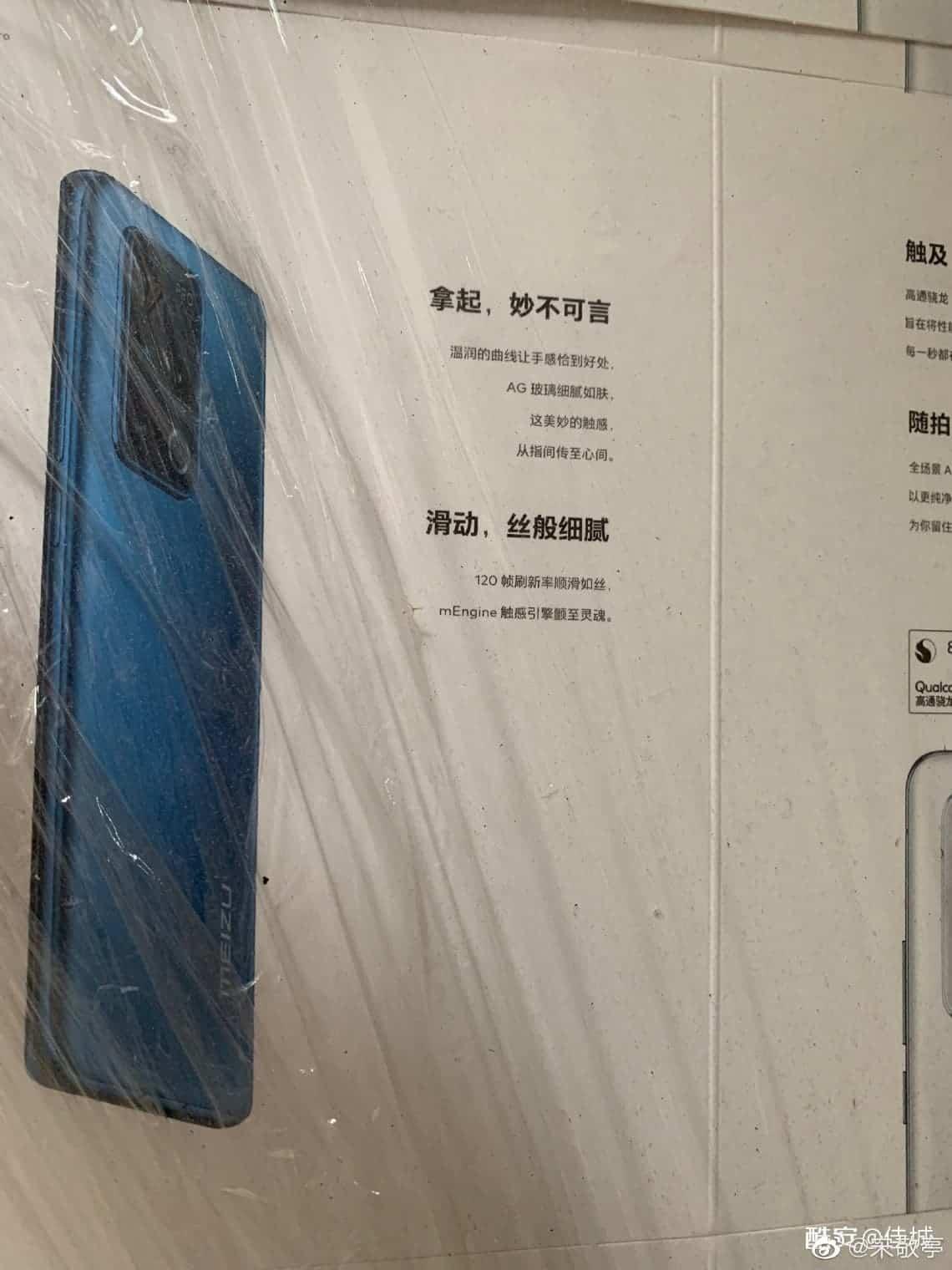 Meizu 18 Pro прибудет с очень продвинутой камерой (meizu 18 pro 3)