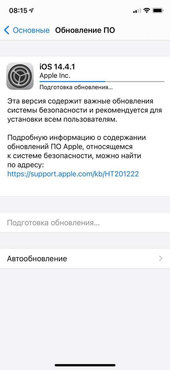 Apple выпустила обновления iOS 14.4.1 и iPadOS 14.4.1 со срочным исправлением