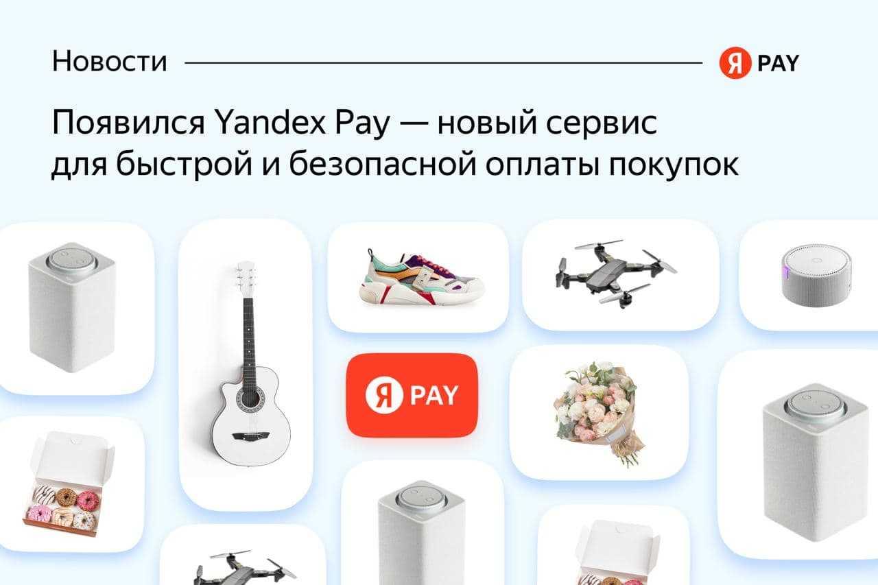 Яндекс запустил собственный платёжный сервис Yandex Pay (photo 2021 03 10 19 06 06)