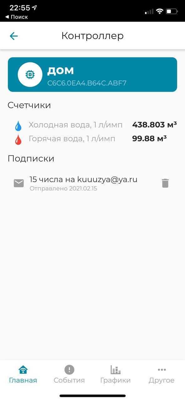 Обзор контроллера КУЗЯ: как просто передавать показания воды (photo 2021 03 14 23 00 36)