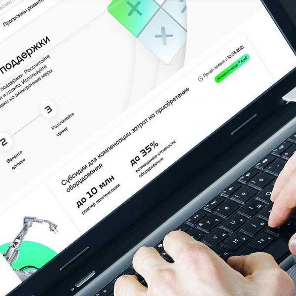 Московские компании могут рассчитать сумму господдержки в онлайн-калькуляторе (pyls razmer gospodderjki9)