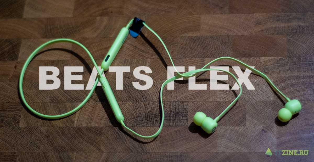Наушники Beats Flex