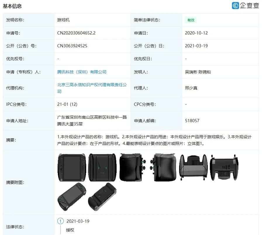 Tencent готовится выйти на рынок игровых консолей (tencent 1)