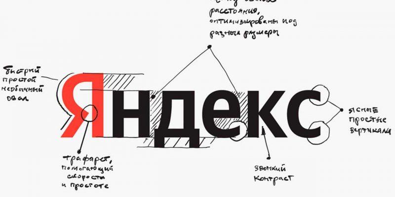 Яндекс поменял логотип (wide 16 9 3e888b1e87b8b1f3e49f66e74507ef1d)