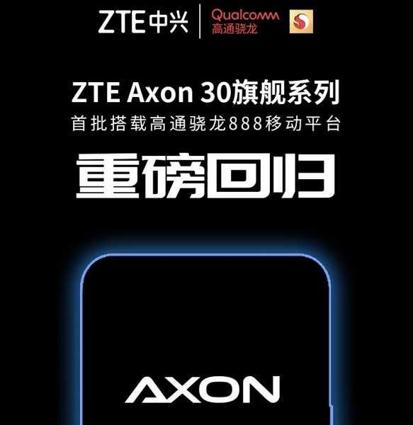 Утекли характеристики флагмана ZTE Axon 30 Pro с подэкранной камерой. Продажи стартуют в мае ()