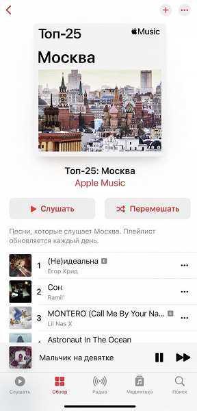 В Apple Music появились чарты городов (1 7)