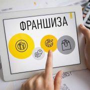 Правительство Москвы и Сбер помогут предпринимателям открыть бизнес по франшизе (1fran)