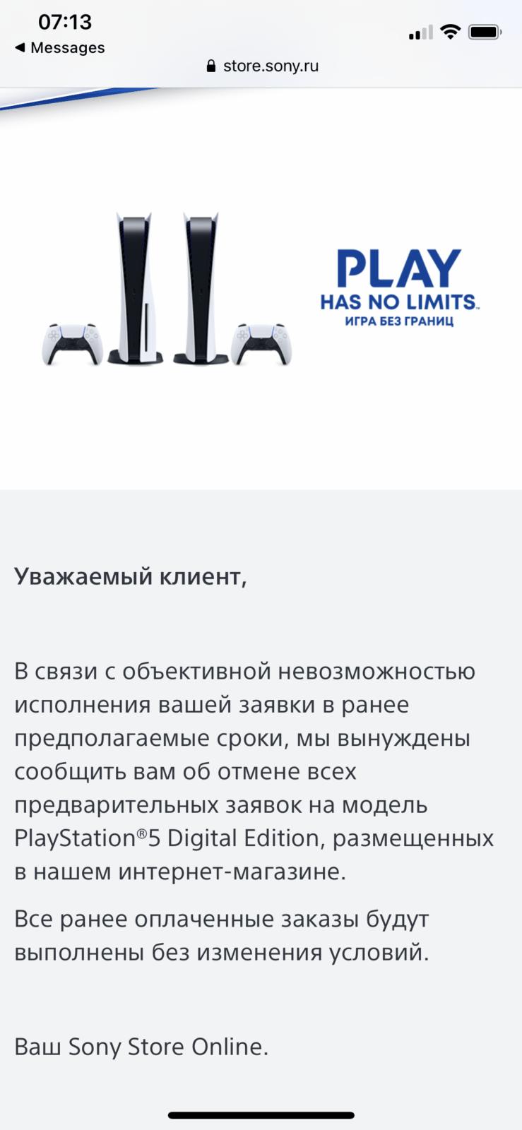 Sony отменила предзаказы на PlayStation 5 в России (24de4a67 dcf0 4cbd a702 3bd63ec0ac2c)