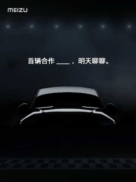 Сегодня Meizu представит свой первый автомобиль на операционной системе Flyme for Car (3284832894892)