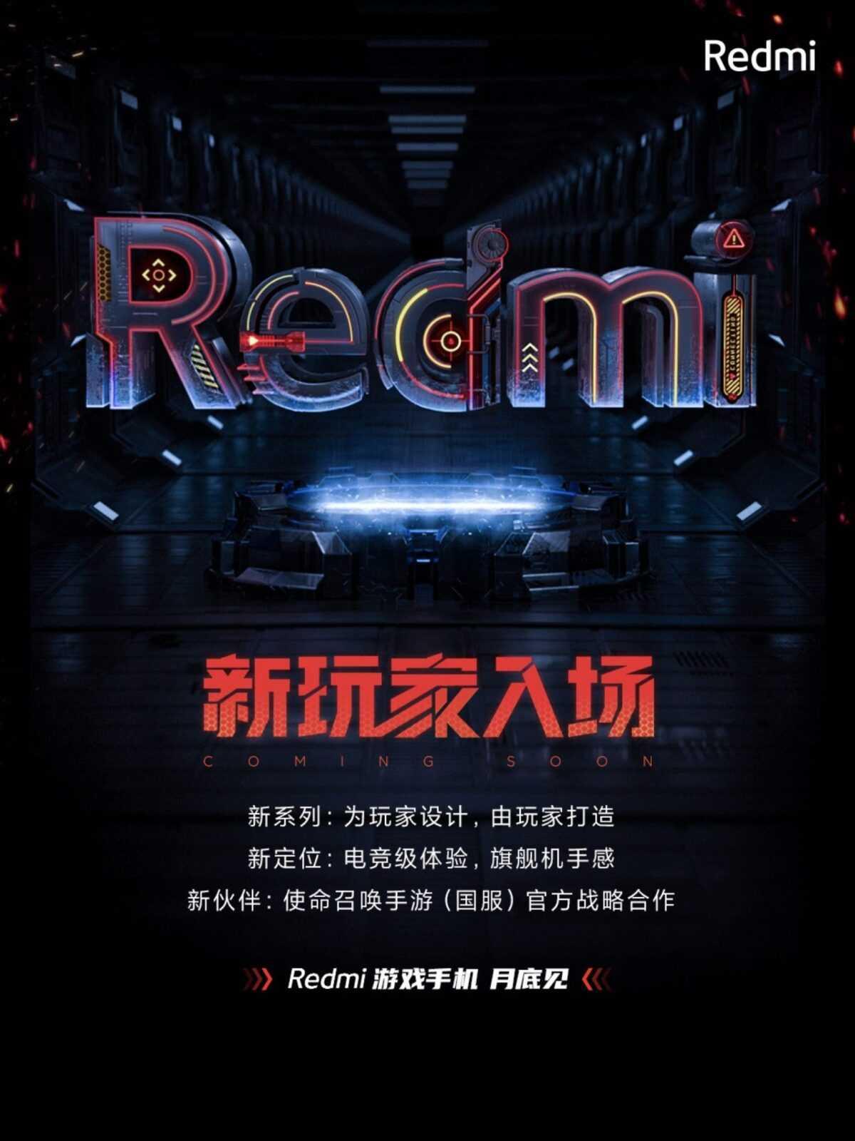 Последние подробности об игровом смартфоне Redmi (777 1536x2048 1)