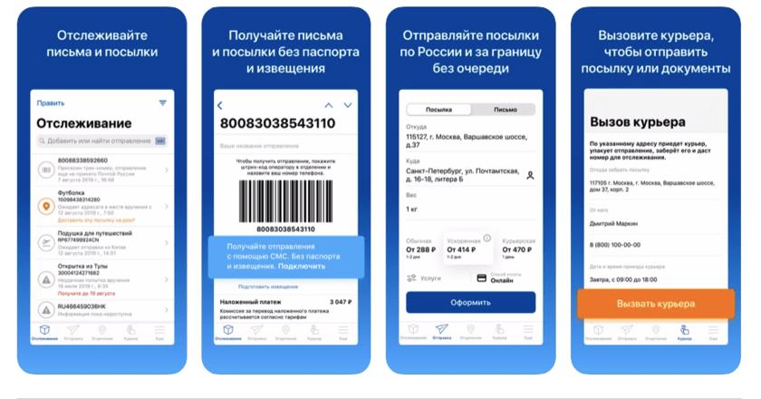 Мобильное приложение Почты России стало доступно в AppGallery (840px screenshot at mar 13 13 29 11)
