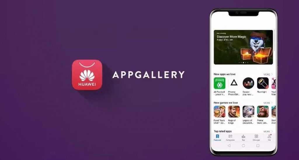 Мобильное приложение Почты России стало доступно в AppGallery (appgallery huaweiu 1024x549 1)