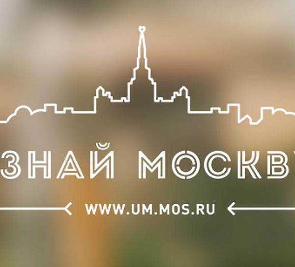 Путеводитель «Узнай Москву» стал удобнее для пользователей (b7edd878 8fce 4092 8e90 19a042d8b35e)