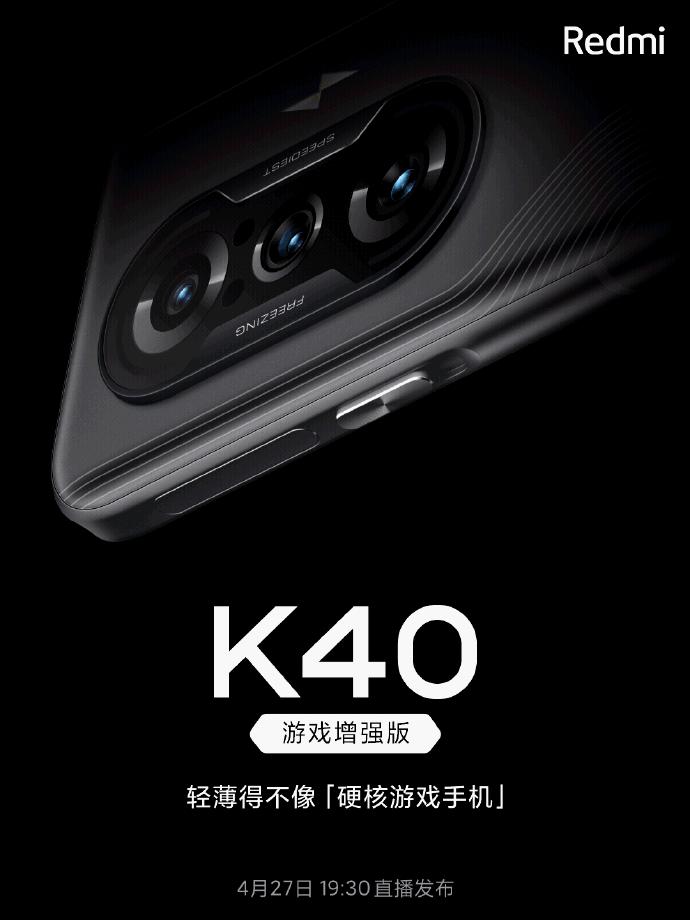 Redmi представит свой первый игровой смартфон 27 апреля