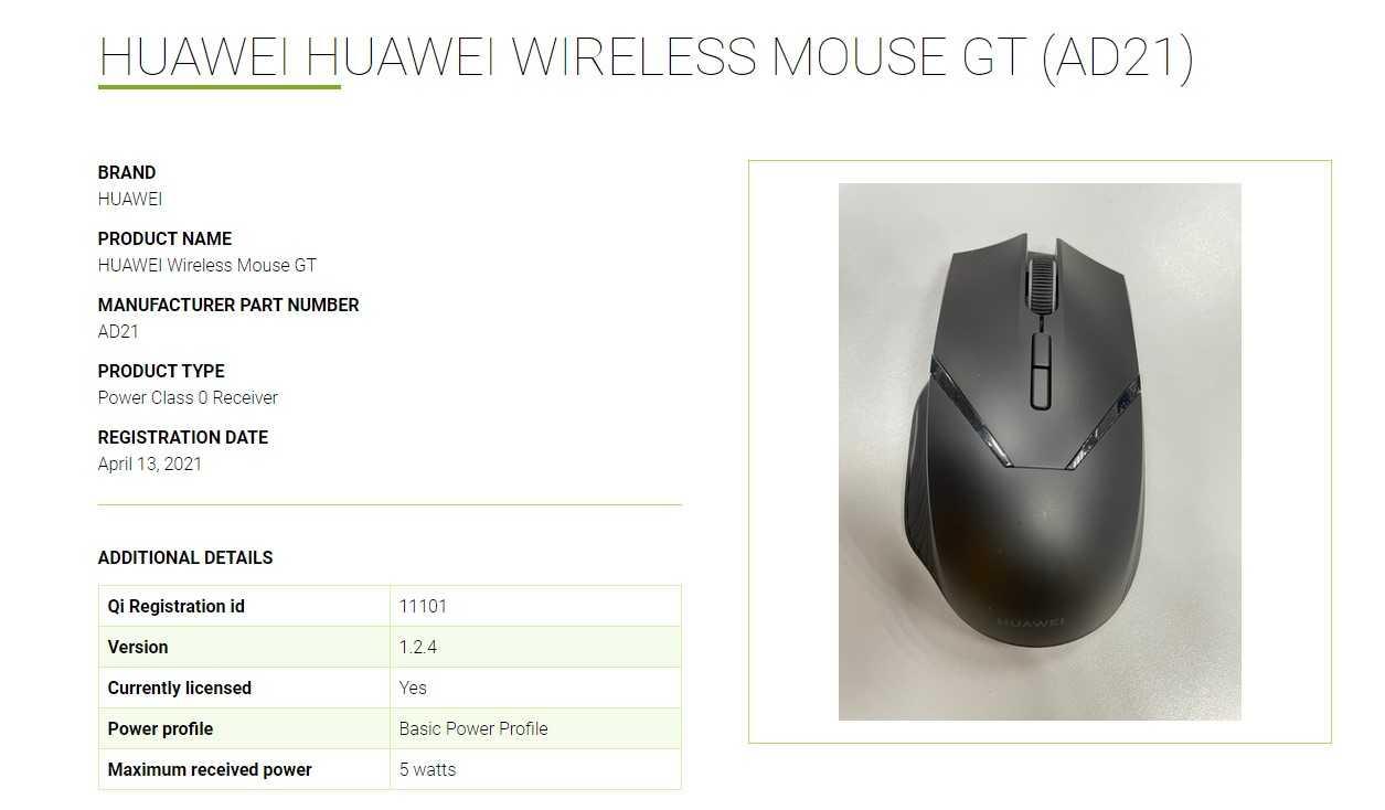 Huawei готовит к выходу свою первую игровую мышь (huawei wireless mouse gt featured)