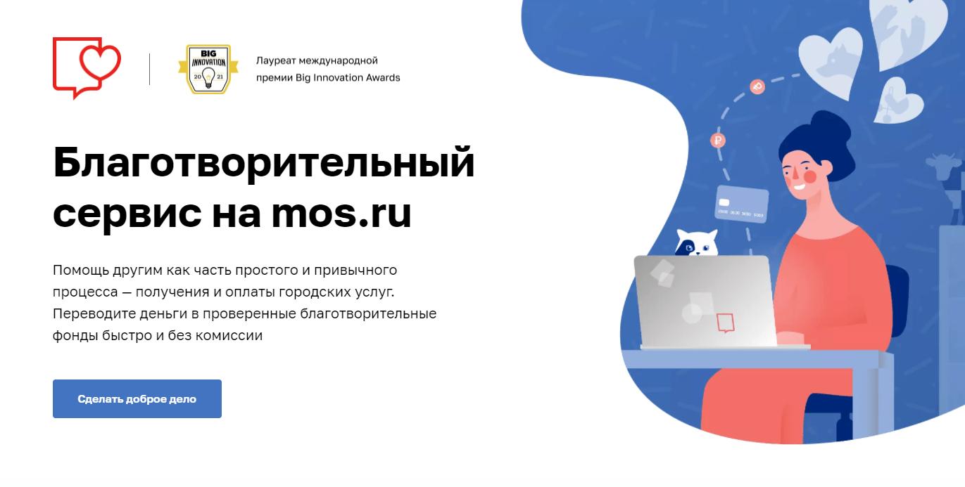 В благотворительном сервисе Москвы появятся регулярные переводы