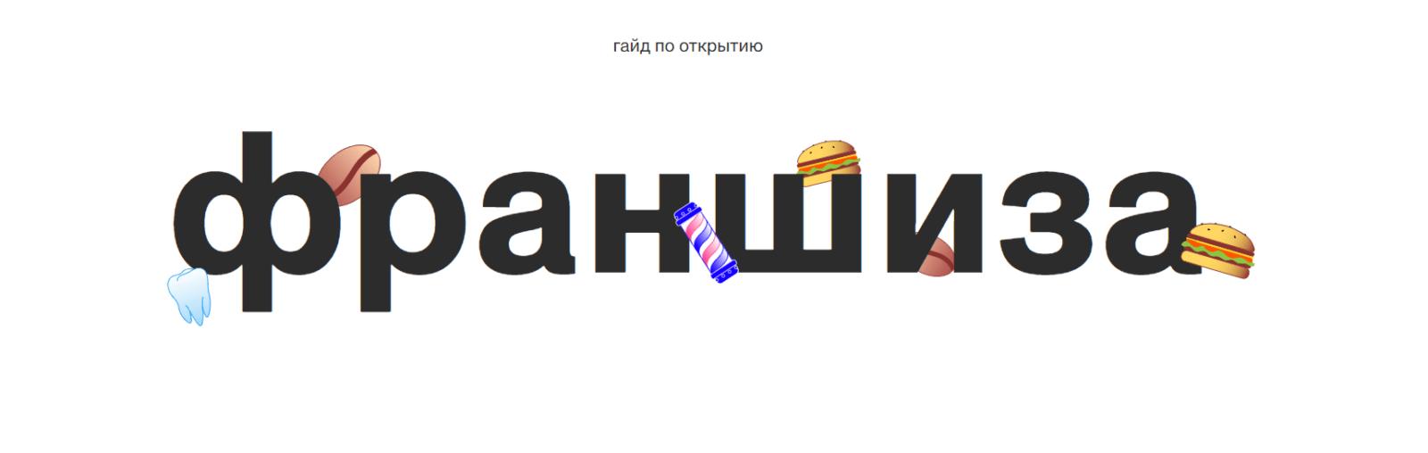 Правительство Москвы и Сбер помогут предпринимателям открыть бизнес по франшизе (image 18)