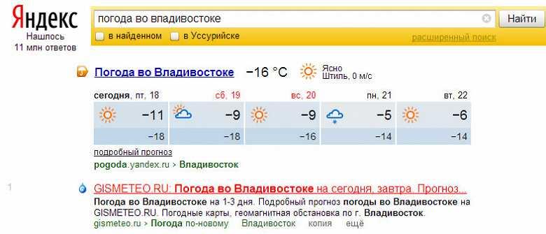 ФАС завела на Яндекс дело за «дискриминационные условия на рынке поиска в сети» (koldunshik pogoda large)