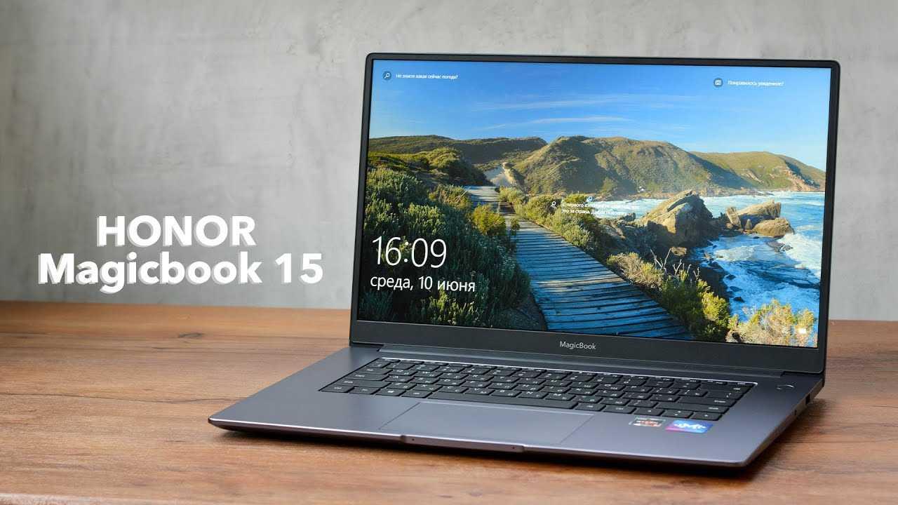 Honor снизила стоимость новых ноутбуков MagicBook на 15 тысяч рублей (maxresdefault 1 2)