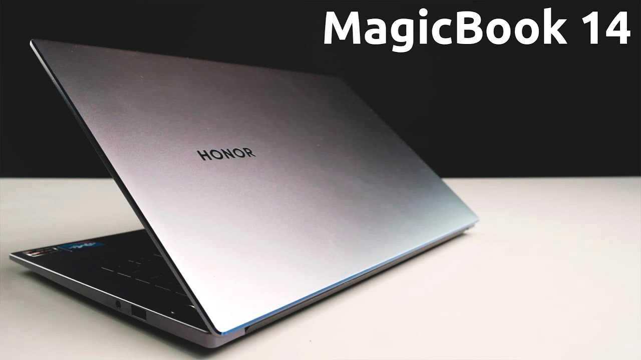Honor снизила стоимость новых ноутбуков MagicBook на 15 тысяч рублей (maxresdefault 4)
