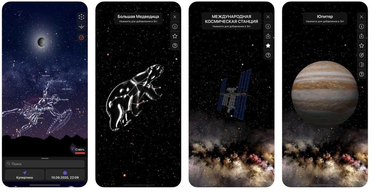 App Store представляет: «История изучения космоса» в Night Sky и «Космический ВИИТ» с GetFit (night sky 1)