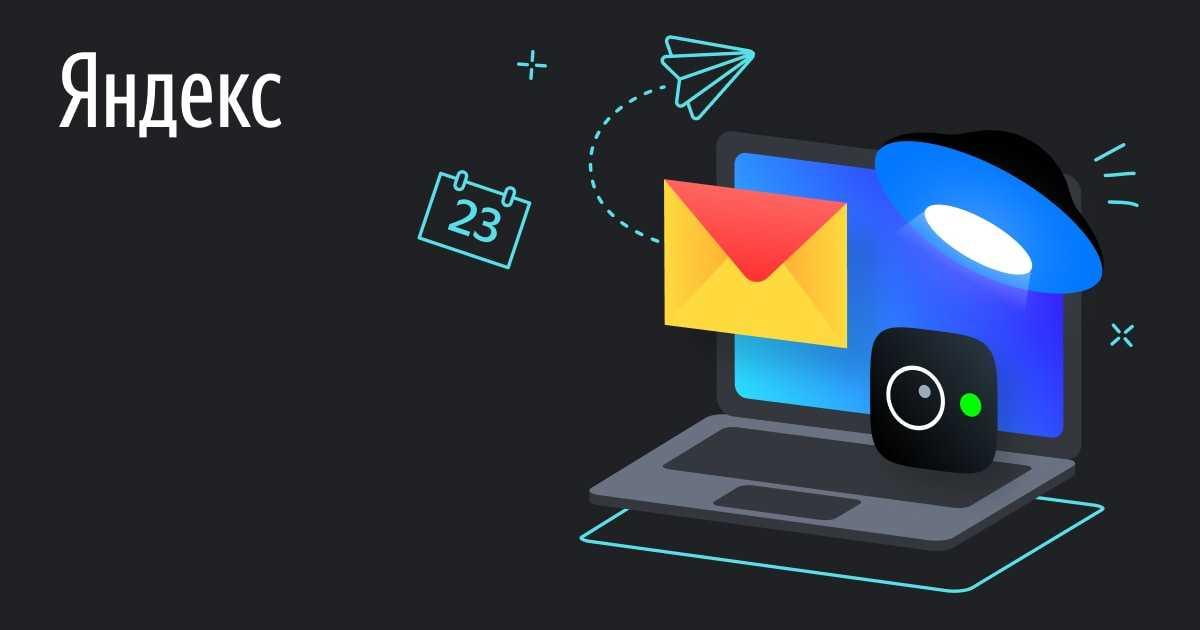 Яндекс.Почта 360 избавит от лишних рассылок (orig)