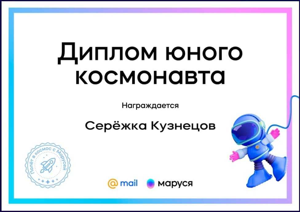 Маруся от Mail.ru Group поможет детям совершить путешествие по космосу (photo 2021 04 12 10 39 27)