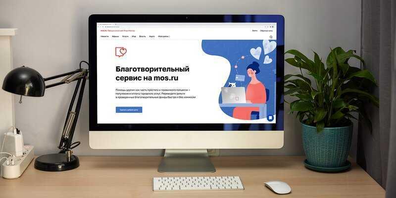 В благотворительном сервисе Москвы появятся регулярные переводы (pylsblagotvoritelniiservispremiya10)