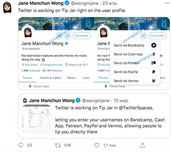 Tip Jar - новая функция в Twitter, которая поможет авторам монетизировать контент (snimok ekrana 2021 04 25 v 13.50.47)