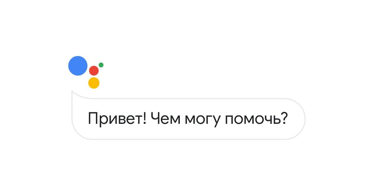 5 новых фишек Google Ассистент: поиск пропавшего iPhone, даже если он на беззвучном режиме и многое другое (unnamed)